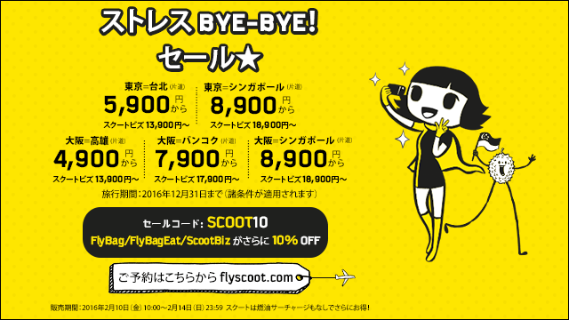 scootsale160210.png