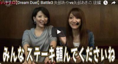 【Dream Duel】 Battle3 矢部あやvs矢部あきの 後編