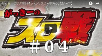 がっきーのスロ戦#4【バジリスク~甲賀忍法帖~絆】