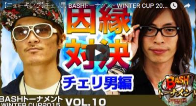 チェリ男 BASHトーナメント WINTER CUP 2015 vol.10