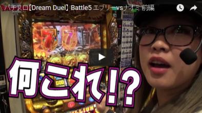 【Dream Duel】 Battle5 エブリーvsナオミ 前編