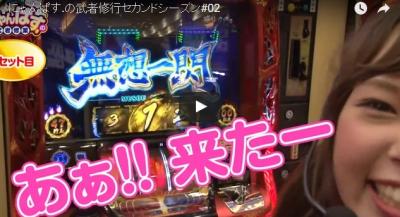 にゃんぱす.の武者修行セカンドシーズン#01