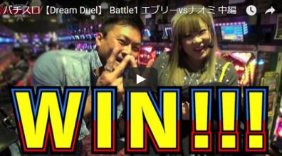 【Dream Duel】 Battle1 エブリーvsナオミ 中編