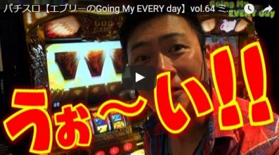 【エブリーのGoing My EVERY day】vol.64 ミリオンゴッド-神々の凱旋- 他 後編