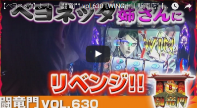 よっしー 闘竜門 vol.630