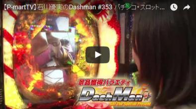 石川優実のDashman #353