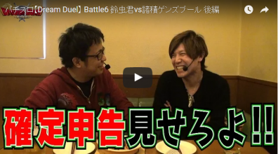 【Dream Duel】 Battle6 鈴虫君vs諸積ゲンズブール 後編