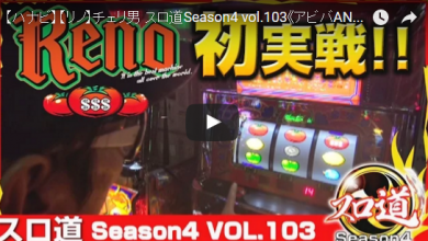 チェリ男 スロ道Season4 vol.103