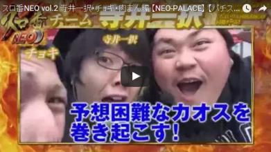 スロ番NEO vol.2 寺井一択・チョキ・肉まん編