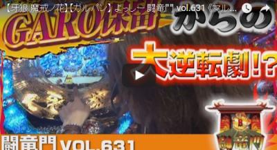 よっしー 闘竜門 vol.631