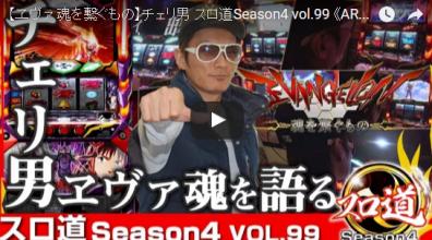 チェリ男 スロ道Season4 vol.99