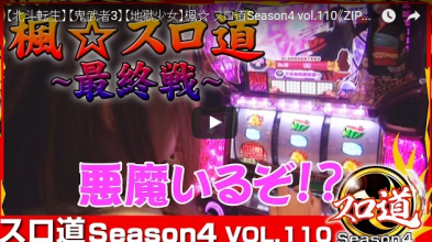 楓☆ スロ道Season4 vol.110