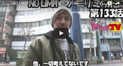 NO LIMIT -ノーリミット- 第133話