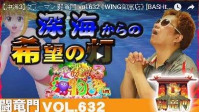 クワーマン 闘竜門 vol.632
