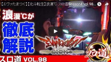 浪漫℃ スロ道Season4 vol.98
