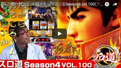 さわっち スロ道Season4 vol.100