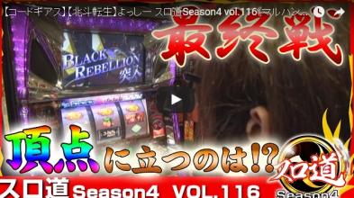 よっしー スロ道Season4 vol.116