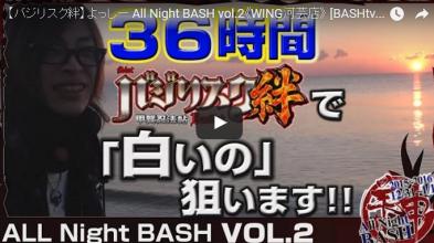 よっしー All Night BASH vol.2
