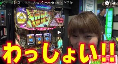 【バトルステーション】 match1 せんだるか