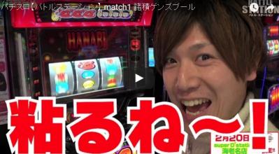 【バトルステーション】 match1 諸積ゲンズブール