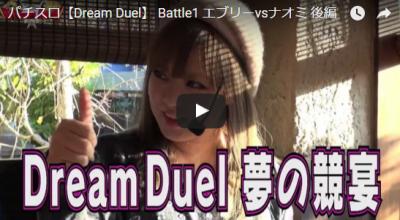【Dream Duel】 Battle1 エブリーvsナオミ 後編