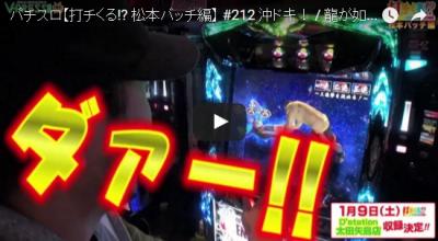 【打チくる!? 松本バッチ編】 #212 沖ドキ! / 龍が如く OF THE END 前編