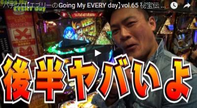 【エブリーのGoing My EVERY day】vol.65 秘宝伝 ~伝説への道~ 他 後編