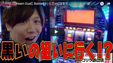 【Dream Duel】 Battle6 鈴虫君vs諸積ゲンズブール 中編