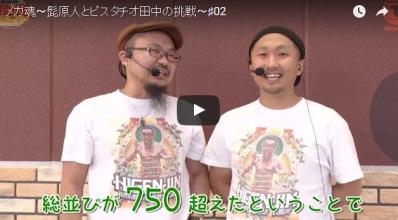 メガ魂〜髭原人とピスタチオ田中の挑戦〜♯02