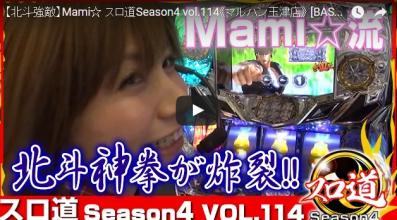 Mami☆ スロ道Season4 vol.114