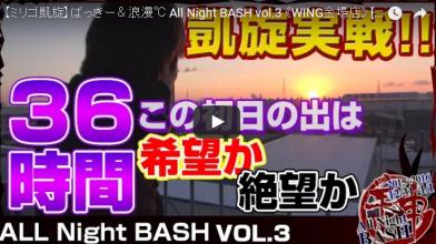 ばっきー&浪漫℃ All Night BASH vol.3