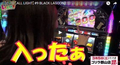 【ALL LIGHT】#9 BLACK LAGOON2 他