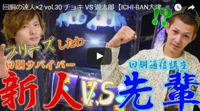 回胴の達人×2 vol.30 チョキ VS 遊太郎