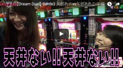 【Dream Duel】 Battle3 矢部あやvs矢部あきの 中編