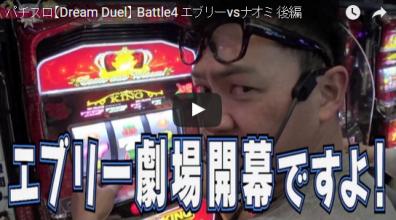 【Dream Duel】 Battle4 エブリーvsナオミ 後編