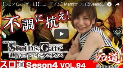 Mami☆ スロ道Season4 vol.94