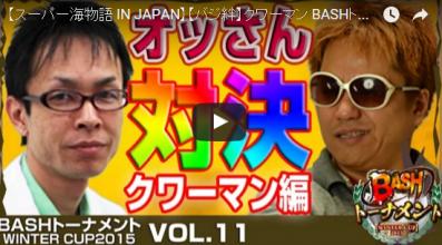 クワーマン BASHトーナメント WINTER CUP 2015 vol.11