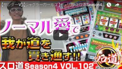 チェリ男 スロ道Season4 vol.102