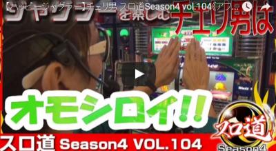 チェリ男 スロ道Season4 vol.104