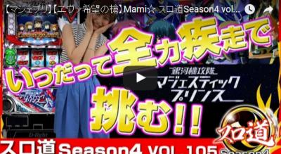 Mami☆ スロ道Season4 vol.105