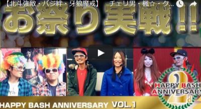 チェリ男・楓☆・クワーマン・まりる☆ HAPPY BASH ANNIVERSARY vol.1