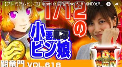 Mami☆ 闘竜門 vol.618