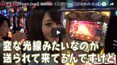 【Dream Duel】 Battle3 矢部あやvs矢部あきの 前編