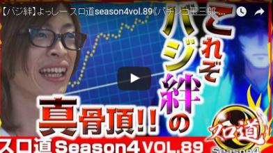よっしー スロ道season4vol.89