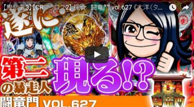 楓☆ 闘竜門 vol.627