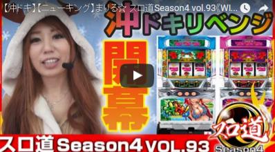 まりる☆ スロ道Season4 vol.93