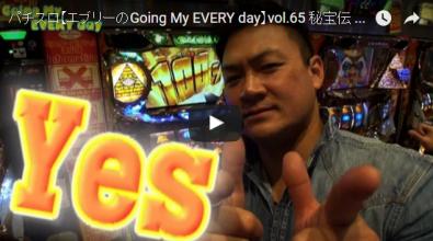 【エブリーのGoing My EVERY day】vol.65 秘宝伝 ~伝説への道~ 前編