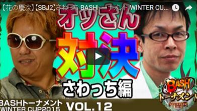 さわっち BASHトーナメント WINTER CUP 2015 vol.12