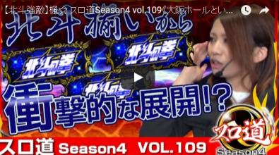 楓☆ スロ道Season4 vol.109