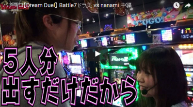 【Dream Duel】 Battle7 ドラ美 vs nanami 中編